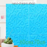 【ウォールステッカー】 壁紙 シール 60×70cm アルファベット柄 水色 青 ライトブルー  DIY 寝室 リビング トイレ 窓ガラス m02477