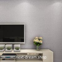 3D 壁紙 50×1000㎝ 無地 ソリッドカラー 防カビ 耐水 モダン おしゃれ クロス インテリア 装飾 寝室 リビング h01789