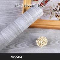 壁紙 45×500cm 木目模様 グレー 灰色 Wood  DIY リフォーム インテリア 部屋/キッチン/家具にも 防水PVC h04072
