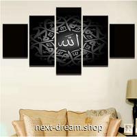 【お洒落な壁掛けアートパネル】 5点セット イスラム アッラー コーラン 黒 ファブリックパネル インテリア m04875