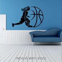 【ウォールステッカー】 バスケットボール 選手  体育館 学校 子供部屋 取り外し可能 女子 57×66cm m02118