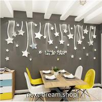 ☆インテリア3Dステッカー☆  星 銀色 Little Star 130×52cm 壁用 DIY 防水 アクリルシール 幼稚園 子供部屋 m05571