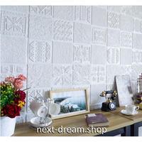 【3D壁紙ステッカー】 70×70cm 厚さ7ミリ 立体彫刻風デザイン ホワイト 接着剤付 部屋 ショップ m04181