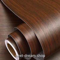 壁紙 60×500cm 木目模様 ダークブラウン こげ茶色 DIY リフォーム インテリア 部屋 キッチン 家具にも 防水 防湿 h03784