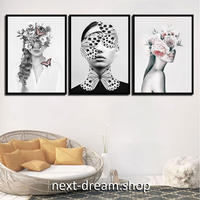 お洒落な壁掛けアートパネル 枠付き3点セット / 各15×20cm モノクロ 蝶々 女性 ポスター 絵画 ファブリックパネル m03390