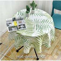 テーブルクロス 180cm ラウンド 4人掛けテーブル用 北欧風 植物 お茶会 おしゃれな食卓 汚れや傷みの防止 m04316