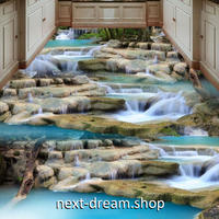 3D 壁紙 1ピース 1㎡ 床用 自然風景 滝 岩 DIY リフォーム インテリア 部屋 寝室 防湿 防音 h03450