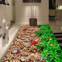3D 壁紙 1ピース 1㎡ 床用 自然風景 石 貝殻 DIY リフォーム インテリア 部屋 寝室 防湿 防音 h03418