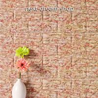 3D壁紙 70×77cm 4PCS レンガ 花崗岩色 グラナイト DIY リフォーム インテリア 部屋/リビング/家具にも 防水ポリエチレン 防音 h04275