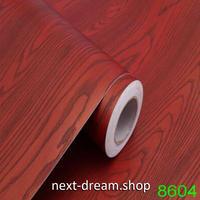壁紙 60×1000cm 木目模様 レッドブラウン 赤茶 Wood  DIY リフォーム インテリア 部屋/キッチン/家具にも 防水PVC h04034