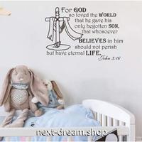 【ウォールステッカー】壁紙 DIY 部屋装飾 寝室 リビング インテリア 黒 ブラック 83×57cm ロゴ 十字架 GOD 英語 m02153