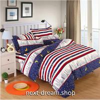 【ベッドカバー4点セット】 白青赤 トリコロール 月星 夜空 ダブルサイズ用 掛け布団カバー・ボックスシーツ・枕カバー×2 寝具 m03854