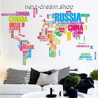 ウォールステッカー 世界地図 カラフル アルファベット  お洒落シール DIY  キッチン 寝室 リビング トイレ 子供部屋  m01423