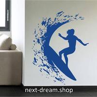 【ウォールステッカー】 壁 アート デカール 装飾 ビニール スポーツ サーファー サーフィン 波乗り 黒 青  80×62cm m02130