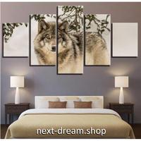 【お洒落な壁掛けアートパネル】 枠付き5点セット オオカミ ウルフ 一匹 ファブリックパネル インテリア m04587