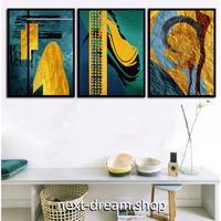 お洒落な壁掛けアートパネル 枠付き3点セット / 各15×20cm クラシック 幾何学的 抽象画 ポスター 絵画 ファブリックパネル m03444