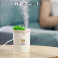 加湿器 空気清浄機 アロマ USB LED サボテン  乾燥・肌荒れ・風邪・花粉症予防  オフィス インテリア  m01297