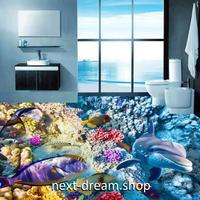 3D 壁紙 1ピース 1㎡ 床用 自然風景 海中 珊瑚地帯 DIY リフォーム インテリア 部屋 寝室 防湿 防音 h03477
