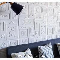 【3D壁紙ステッカー】 70×70cm 厚さ7ミリ 立体ブロックタイル パリ ホワイト 接着剤付 部屋 ショップ m04170