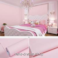 壁紙 45×1000cm 無地 薄ピンク DIY リフォーム インテリア リビング・子供部屋・家具にも 防湿 防音 h03673
