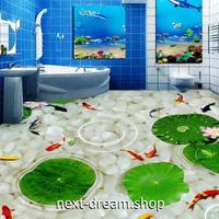 3D 壁紙 1ピース 1㎡ 床用 立体アート 鯉 蓮の葉 DIY リフォーム インテリア 部屋 寝室 防湿 防音 h03501