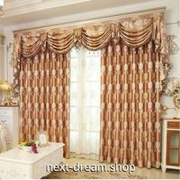 ☆ドレープカーテン☆ オレンジブラウン ローズ W100cmxH250cm 高さ調節可能 フックタイプ 2枚セット ホテル m05758