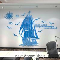 【ウォールステッカー】 3D壁紙 船 かもめ 海 アクリル ライトブルー 水色 サイズ:150×101cm 張付簡単シールタイプ m03552
