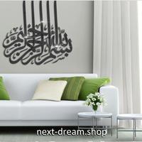 【ウォールステッカー】 インテリア アクリルミラー ラマダン イスラム文化 寝室 リビング アラビア語 外国 50×50cm m02099