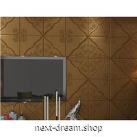【3D壁紙】 70×70cm 厚さ5ミリ 立体壁画デザイン ブロンズ 接着剤付 高級クロスステッカー 部屋 リビング ショップ 防水 m04020