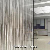 ウィンドウフィルム スモーク 目隠しシート 152×1000cm(10メートル) 白 縦線 オフィス リビング ガラス窓 m02793