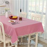 テーブルクロス 140×180cm 4人掛けテーブル用 赤白ストライプ+タッセル おしゃれな食卓 汚れや傷みの防止 m04232