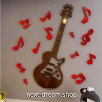 ☆インテリア3Dステッカー☆ ギター 音符 ブラウンゴールド 100×99cm 壁用 アクリルシール 幼稚園 子供部屋 m05583