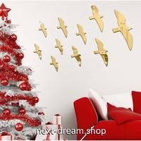 【ウォールステッカー】壁紙 DIY 部屋 装飾 寝室 リビング インテリア アクリルミラー 60×38cm カモメ m02296
