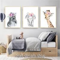お洒落な壁掛けアートパネル3点セット (枠なし)/ 各40×60cm 動物 しまうま ぞう きりん ポスター 絵画 ファブリックパネル m03267