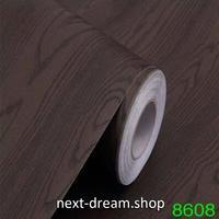 壁紙 60×500cm 木目模様 ダークブラウン こげ茶 Wood DIY リフォーム インテリア 部屋/キッチン/家具にも 防水PVC h04042