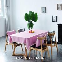 テーブルクロス 130×170cm 4人掛けテーブル用 レースふち ライトピンク お茶会 おしゃれな食卓 汚れや傷みの防止 m04270