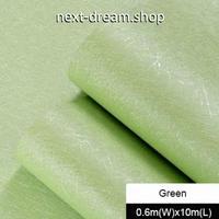 壁紙 60×1000cm 無地 グリーン 黄緑色 DIY リフォーム インテリア 部屋 キッチン 家具にも 防水 防湿 h03736