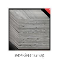 ウォールステッカー 3D壁紙 60×70cm 10枚セット 木の板 ハンドメイド感 灰色 防水 リフォーム キッチン・古いドアにも m02752
