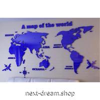 【ウォールステッカー】 3D壁紙 世界地図 ディープブルー 濃い青 アクリル ツヤ感 Sサイズ 140×78cm 張付簡単シールタイプ m03545