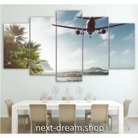 【お洒落な壁掛けアートパネル】 5点セット 飛行機 島 ヤシの木 南国 写真 ファブリックパネル インテリア m04800