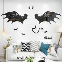 【ウォールステッカー】 立体アクリル ブラック 黒 悪魔の羽根 150×82cm 張付簡単シールタイプ DIY m03565