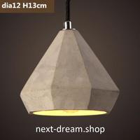 新品 ペンダントライト 照明 LED 多角形型セメント 12×13cm ダイニング リビング キッチン 寝室 北欧モダン h01681