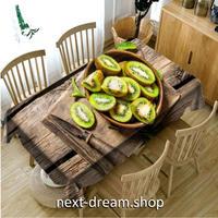 テーブルクロス 140×180cm 4人掛けテーブル用 キウイ ブラウン お茶会 おしゃれな食卓 汚れや傷みの防止 m04292
