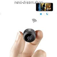 ミニカメラ WIFI ワイヤレス HD 1080p バッテリー ナイトビジョン 小型カメラ 防犯用 ビジネス 会議にも m00747