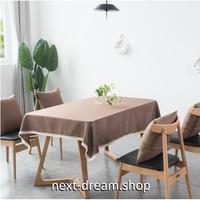 テーブルクロス 130×170cm 4人掛けテーブル用 レースふち ライトブラウン お茶会 おしゃれな食卓 汚れや傷みの防止 m04269