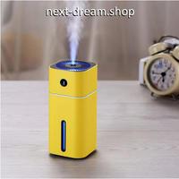 加湿器 超音波式 空気清浄機 アロマ USB 7色  乾燥・肌荒れ・風邪・花粉症予防  オフィス インテリア  m01299