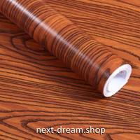 壁紙 60×500cm 木目模様 ブラウン 茶色 Wood DIY リフォーム インテリア 部屋/キッチン/家具にも 防水PVC h04036