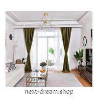 ☆ドレープカーテン☆ 無地 ベルベット 緑 W100cmxH250cm 高さ調節可能 フックタイプ 2枚セット ホテル m05745