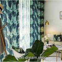 ☆ドレープカーテン☆ 植物 バナナの葉 W100cmxH250cm 高さ調節可能 フックタイプ 2枚セット ホテル m05753