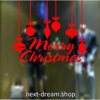 【ウォールステッカー】 クリスマス 部屋 店頭 窓 ガラス ショーウィンドウ pvc 剥がせる 壁紙 Merry Christmas m02086